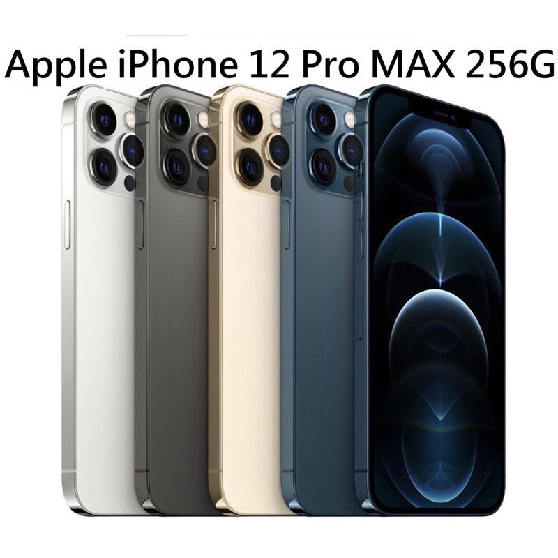 APPLE iPhone 12 Pro Max 256G 空機
