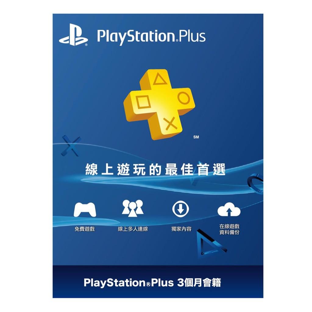 【PS4】PSN Plus 3個月會籍資格(限PSN台灣帳號使用)