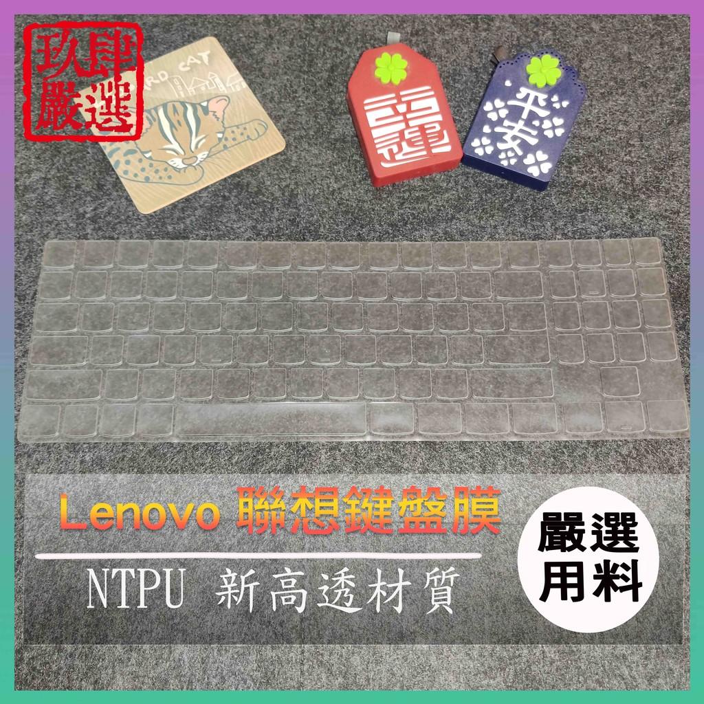 【NTPU新高透膜】Legion Y520 Y530 Y540 15.6吋 LENOVO 鍵盤膜 鍵盤保護膜 鍵盤保護套