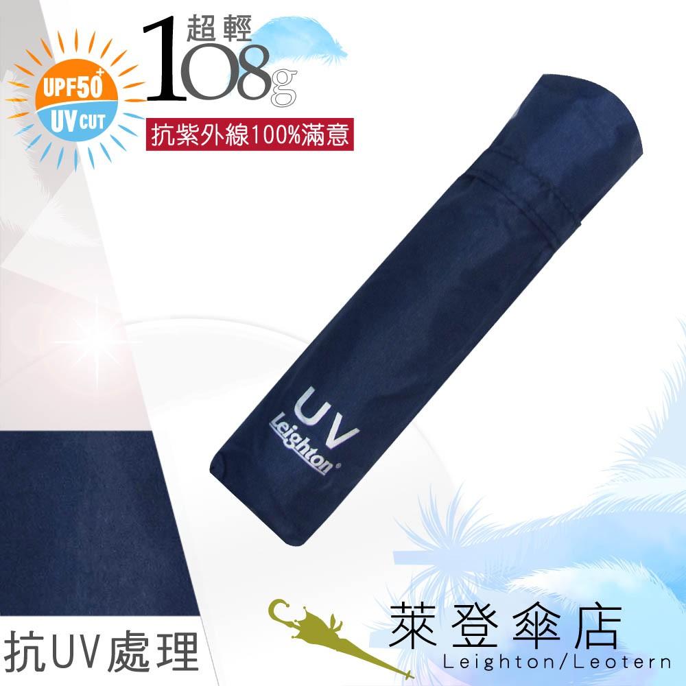 【萊登傘】雨傘 UPF50+ 108克日式輕傘 易攜 超輕三折傘 碳纖維 深藍