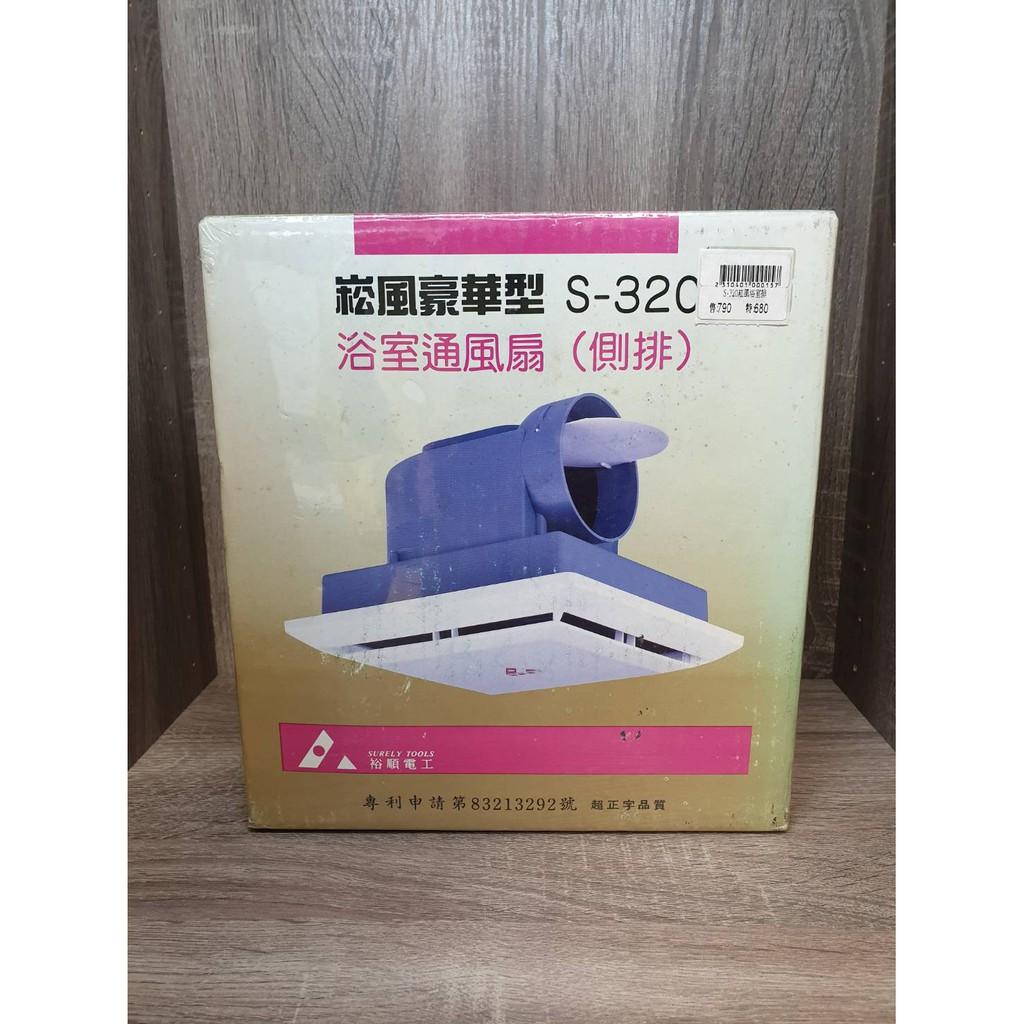 【庫存品出清】崧風 豪華型 S-320 浴室 通風扇 側排 浴室 排風機 浴室抽風機 中一抽風機 靜音抽風機