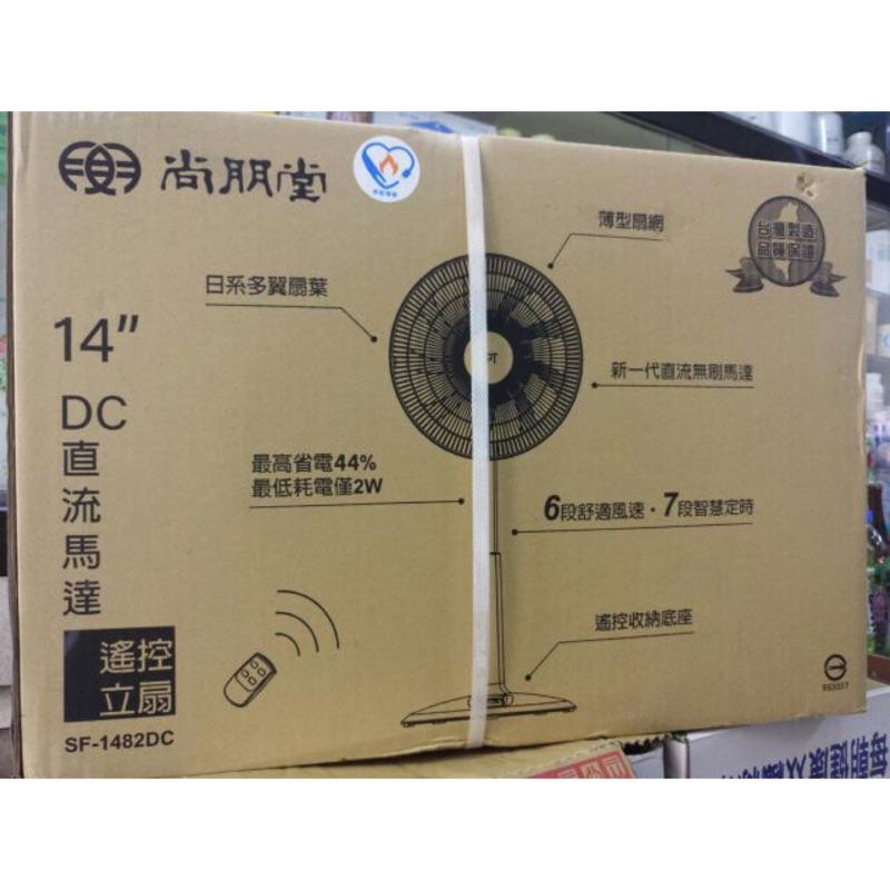 SPT尚朋堂14吋DC直流馬達遙控立扇 電扇 電風扇SF-1482DC全國電子公司貨 美型電扇居家美學