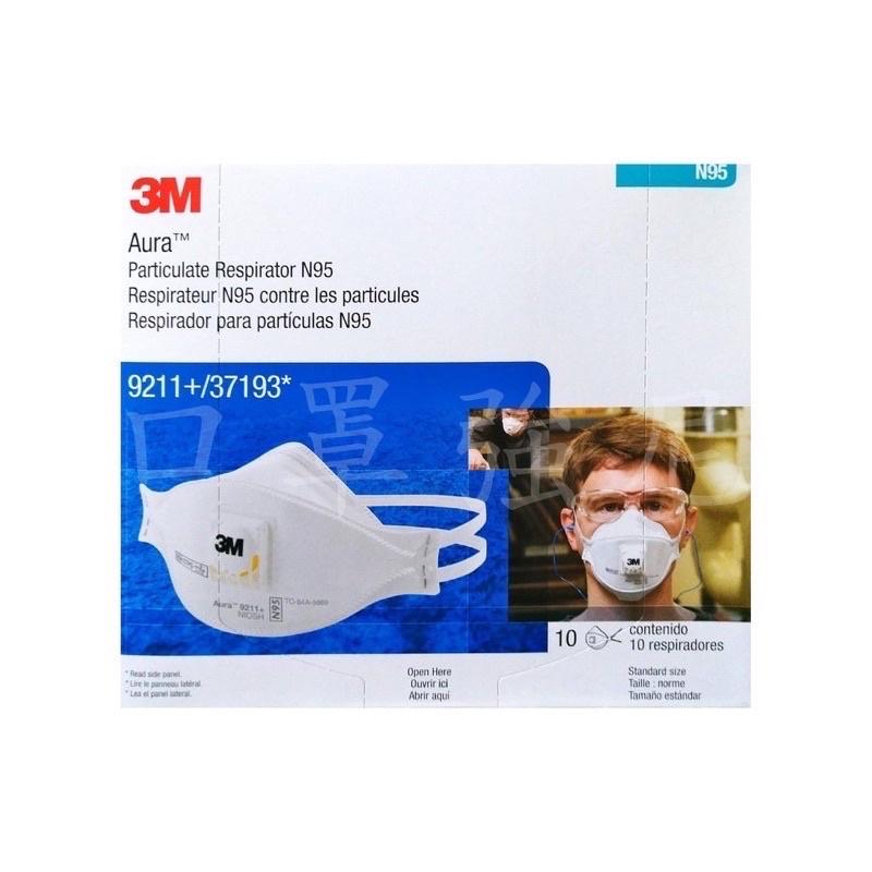「N95級別 」3M極舒適 Aura N95 9211+ 頭戴式呼吸閥防護口罩