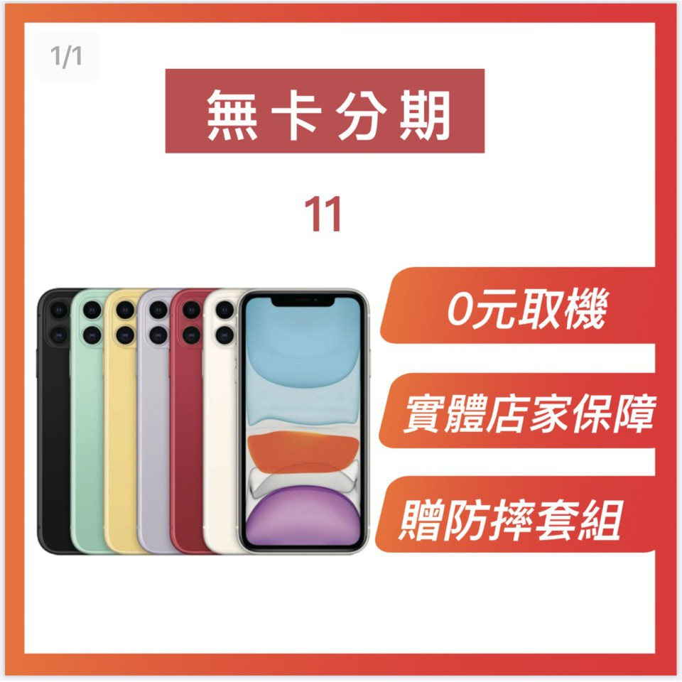【 APPLE IPHONE 手機】11  64G 128G 256G   6.1  新機/二手機/分期/無卡/蘋果手機