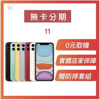 【 APPLE IPHONE 手機】11  64G 128G 256G   6.1  新機/ 二手機/ 分期/ 無卡/ 蘋果手機 臺中市