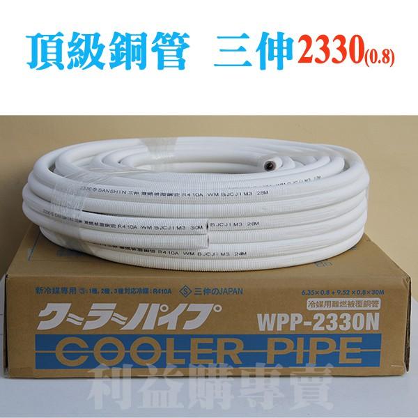 頂級銅管 日本三伸WPP-3520N 變頻冷暖 3分5分20米 頂級0.8-1.0mm難燃耐熱厚銅管 利益購 批售