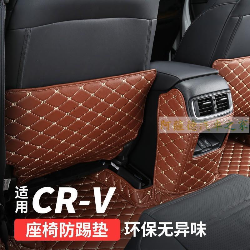 汽車之家Honda~適用 5代5.5代CRV后排座椅防踢墊裝飾17-21款crv防踢墊防臟改裝專用改裝 升級 汽車配件