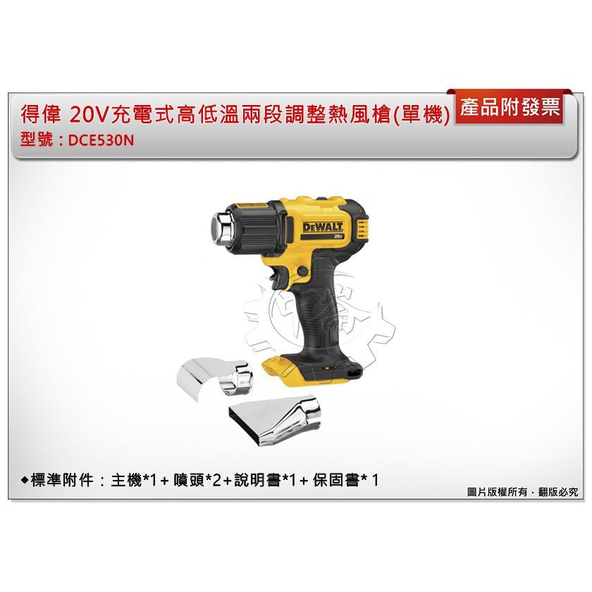 *中崙五金【附發票】(滿額送贈品) 得偉 20V MAX 充電式高低溫兩段調整熱風槍 DCE530N (單主機)