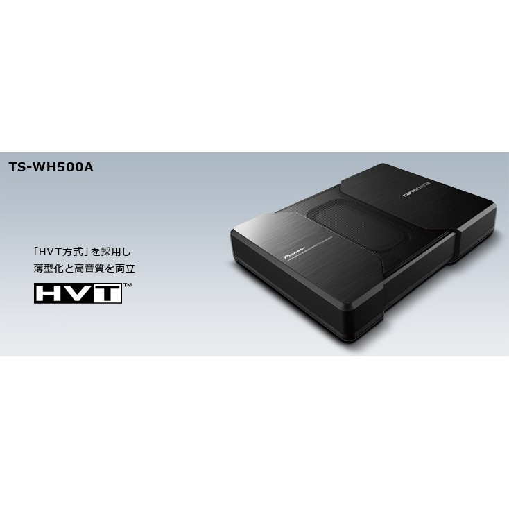 瘋代購 [預購] PIONEER TS-WH500A 保固一年 超薄型主動式超重低音 WH500A