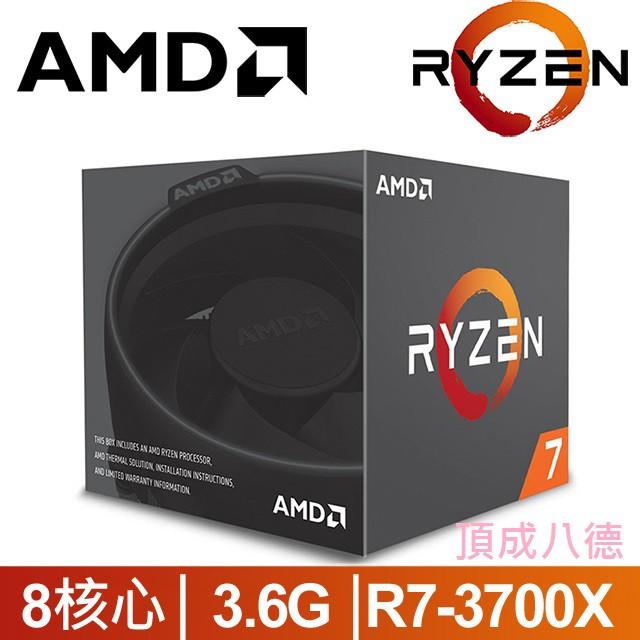 AMD Ryzen 7-3700X 3.6GHz八核心 中央處理器