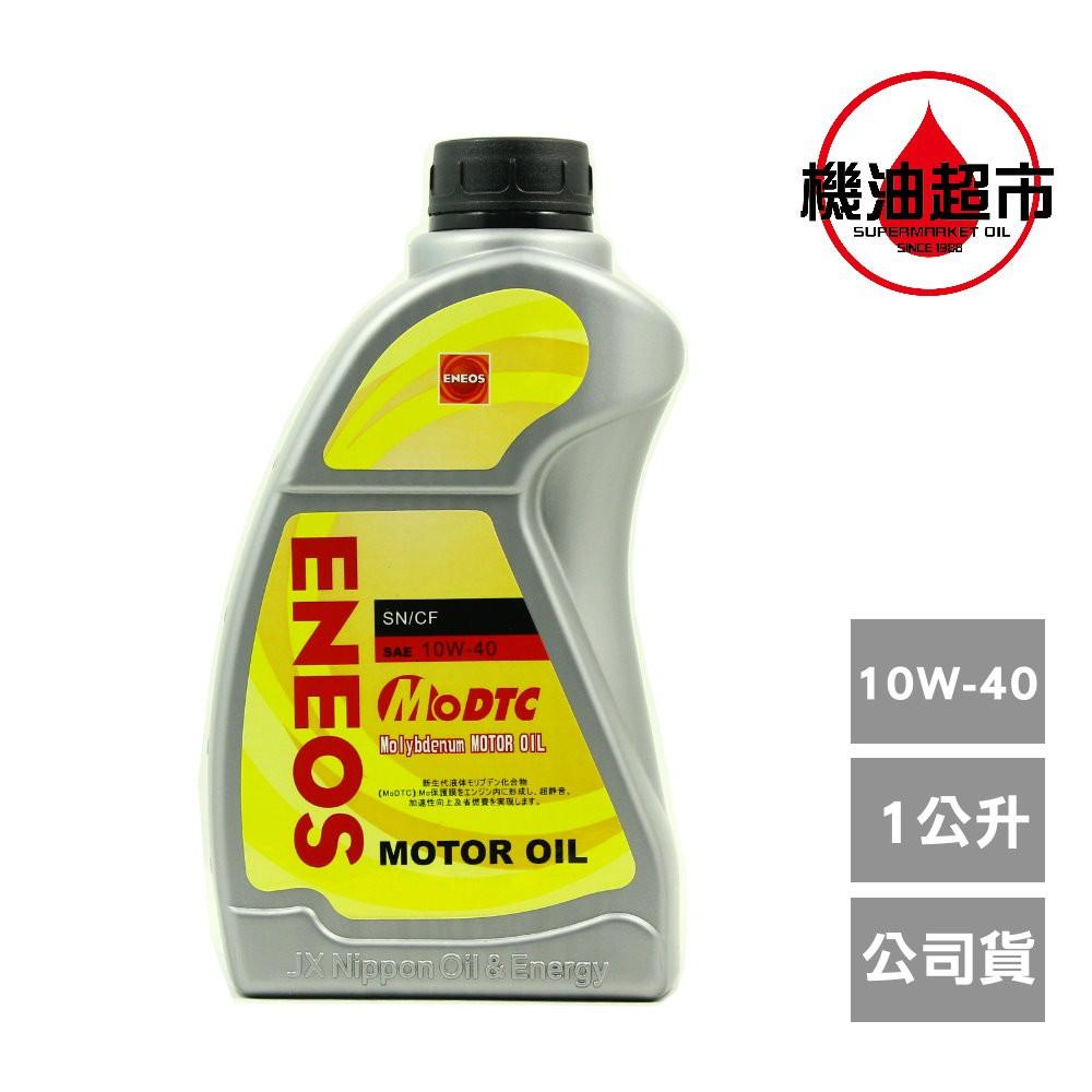 新日本石油 10W40 鉬元素 帆船罐 1L 公司貨 10W-40 ENEOS MOLY 全合成 汽車 機油 機油超市