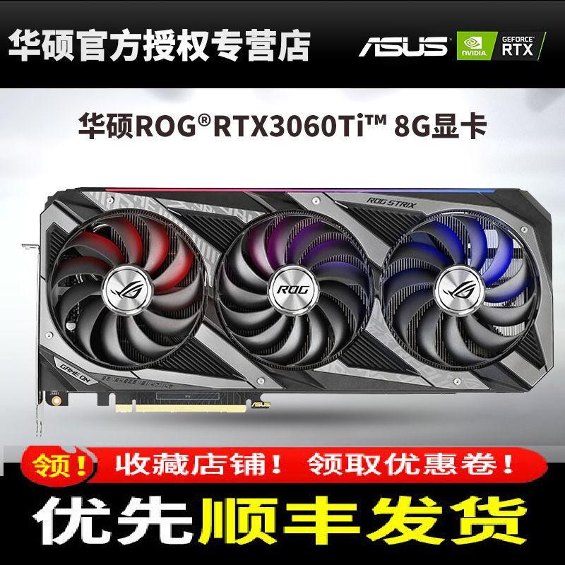 『正品保固』華碩ROG猛禽 RTX3060Ti 8G 游戲獨立顯卡TUF電競特工/雪豹RTX3060