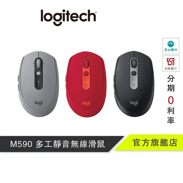 Logitech 羅技 M590 多工靜音無線滑鼠 FLOW技術 黑 紅 灰 24H到貨 【官方旗艦店】