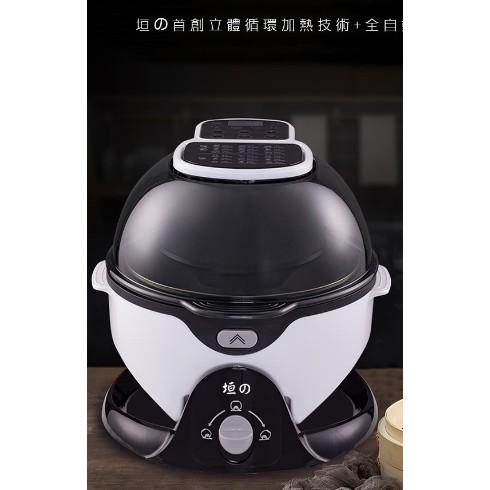 垣戊 球型旋轉翻炒氣炸鍋(720度循環加熱)