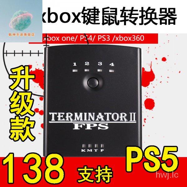 PS5鍵鼠轉換器PS4鍵盤PS4pro鼠標轉換器xboxone支持PS5配件徐小白