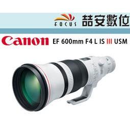 《喆安數位》Canon EF 600mm F4 L IS III USM 第三代 平輸一年保