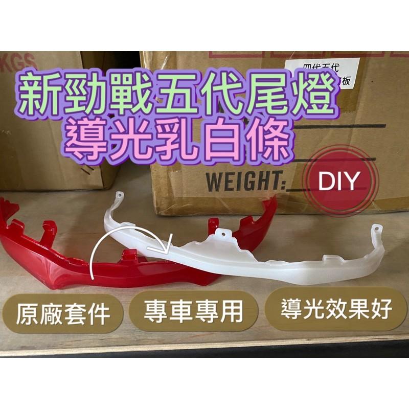 小嘉工作室 ☀現貨☀ 新勁戰五代尾燈 導光 乳白 透光 導光乳白條  材料  可自行DIY 烤漆 造型 原廠為紅色