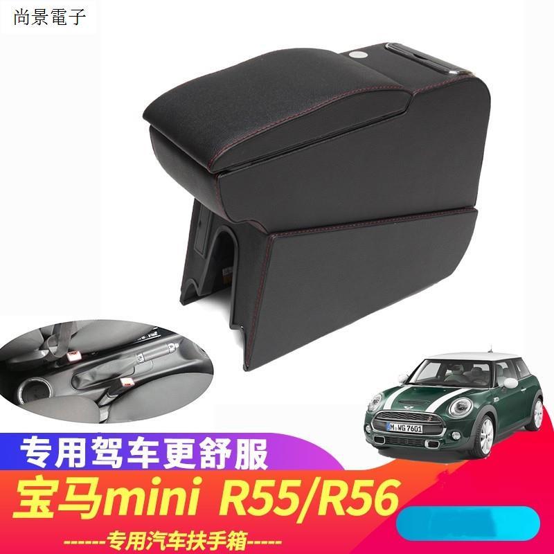 [臺灣現貨]寶馬迷你 扶手箱 MINI COOPER/ F55/ F56/ F57/R55/ R56/ R60 中央扶手