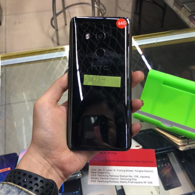 台版含發票🇹🇼 HTC U11+ U11 plus 6寸 4+64G 超商取貨付款 實體店 永和 台中