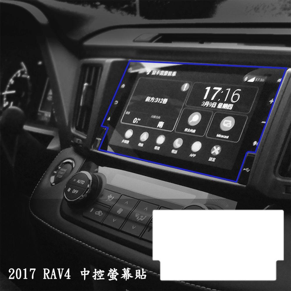 【Ezstick】TOYOTA RAV4 2017 2018 年版 8吋 前中控螢幕 專用 靜電式車用LCD螢幕貼