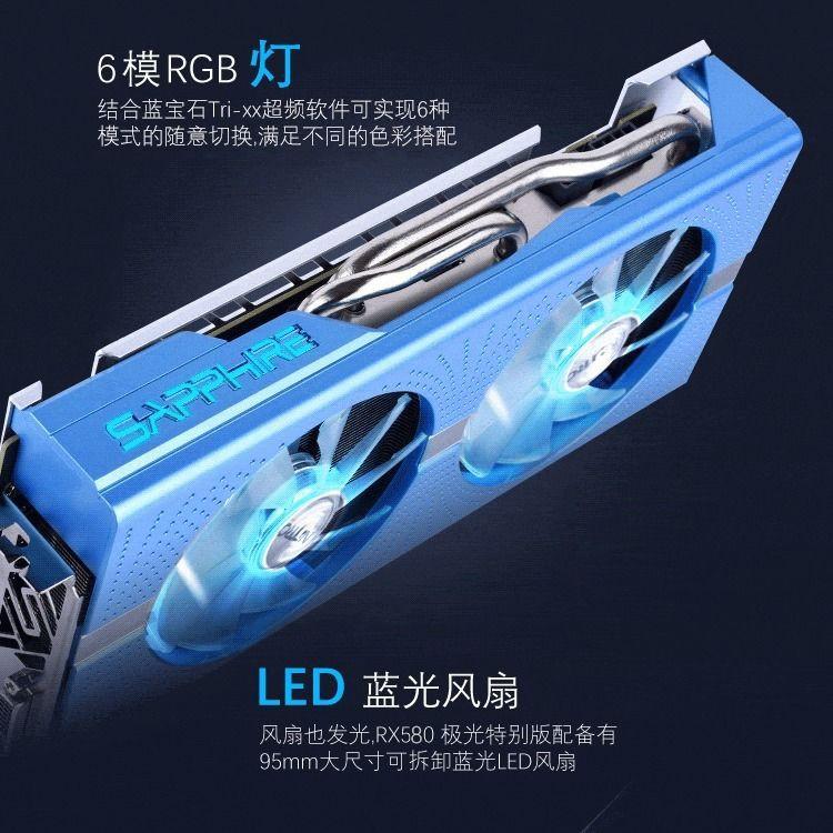 藍寶石rx580顯卡4G/8G電腦主機臺式顯卡獨顯吃雞神器網吧電競拆機