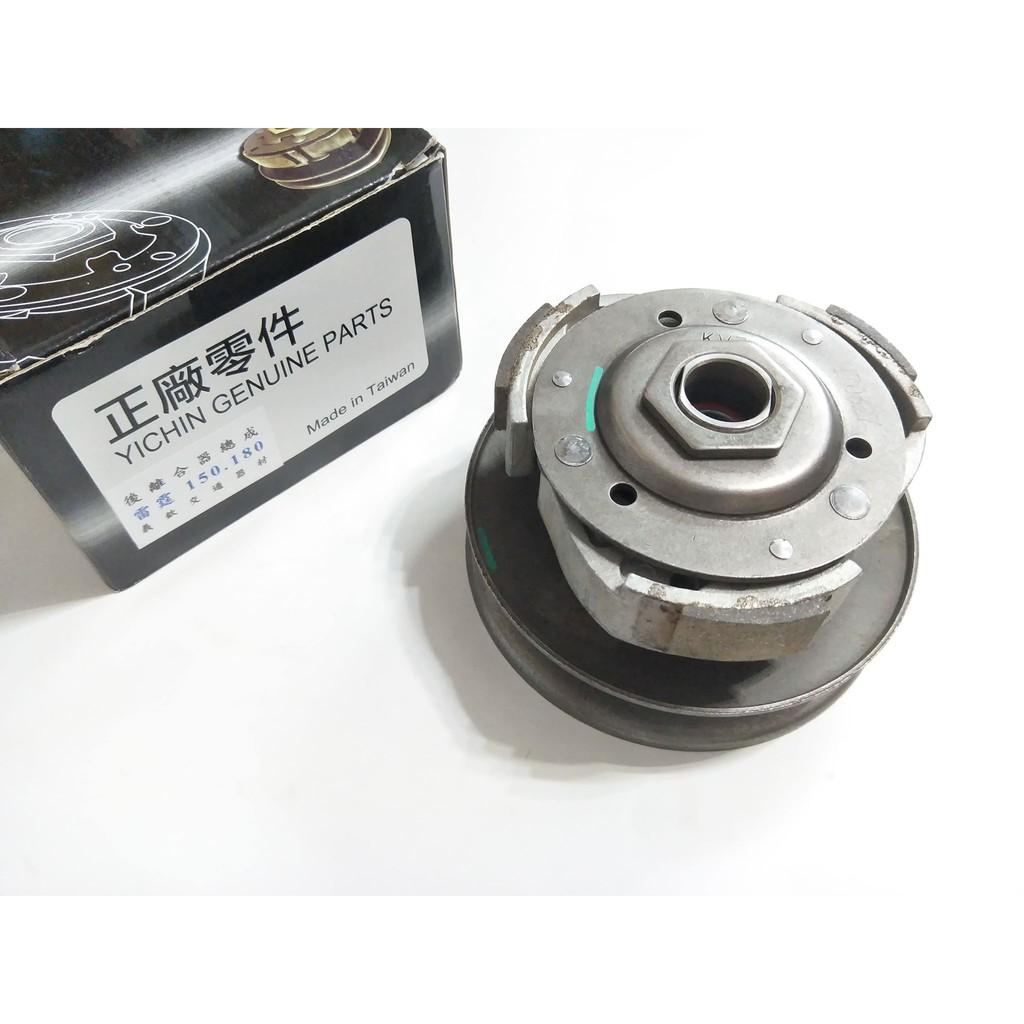 離合器總成 離合器 開閉盤 原廠型 標準耐用款 全新品 雷霆150 RACING 150