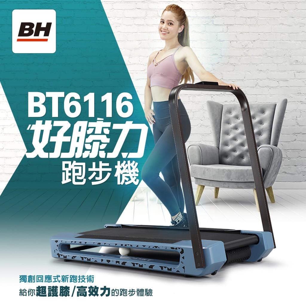 【BH】BT6116 好膝力跑步機(到府安裝/保固一年)