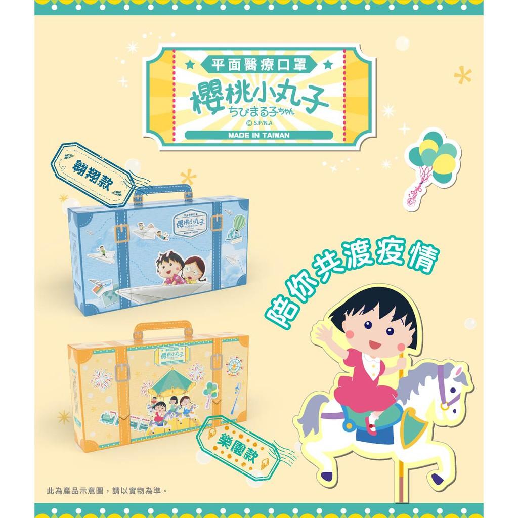 小丸子醫療平面口罩 12入/盒【成人/兒童/幼幼】全球藥局