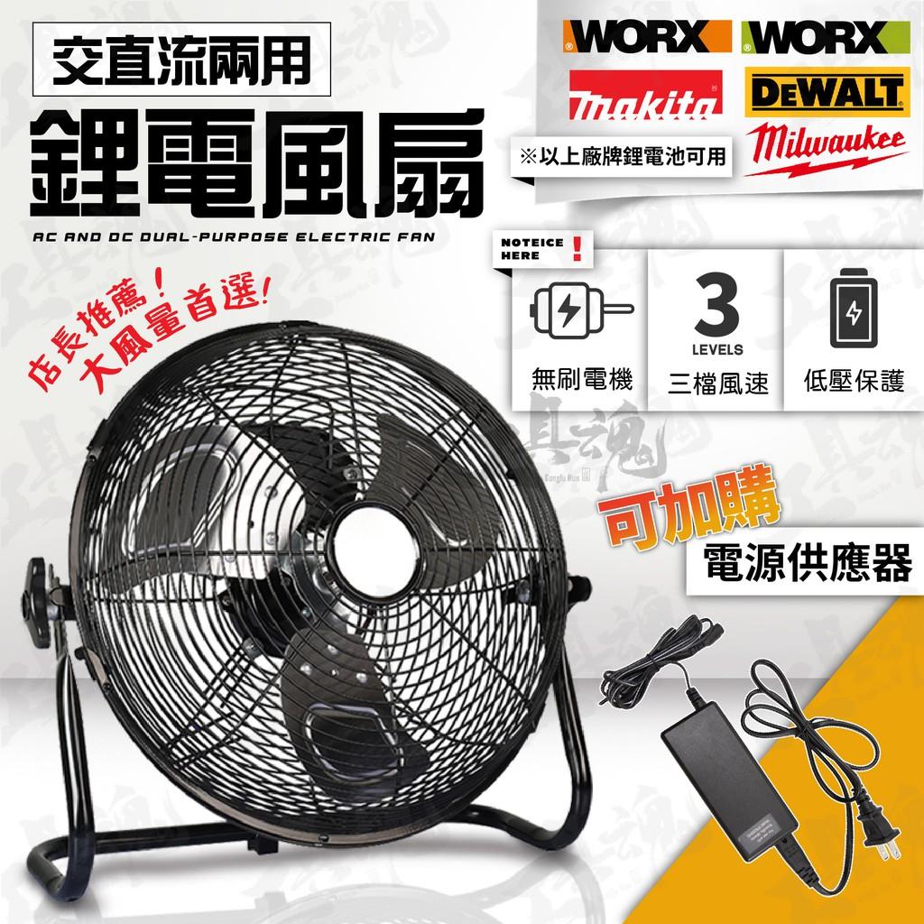 交直流兩用風扇 鋰電風扇 無刷電機 威克士 牧田 得偉 米沃奇 風扇 電扇 交直流 三段調速  18V 20V