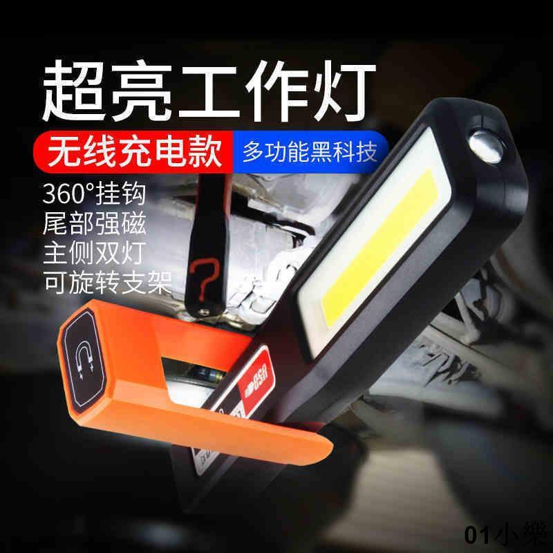 led汽修工作燈超亮帶磁吸可充電維修燈修車檢修照明強光手電筒 rOYx 01小樂