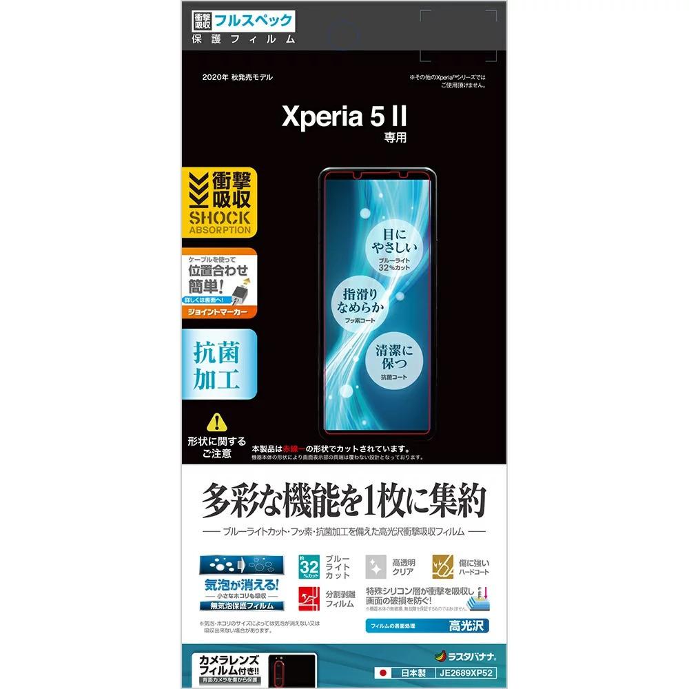 [新品上市] 日本Rasta Banana Sony Xperia 5 II 抗菌多機能保護貼高光澤版