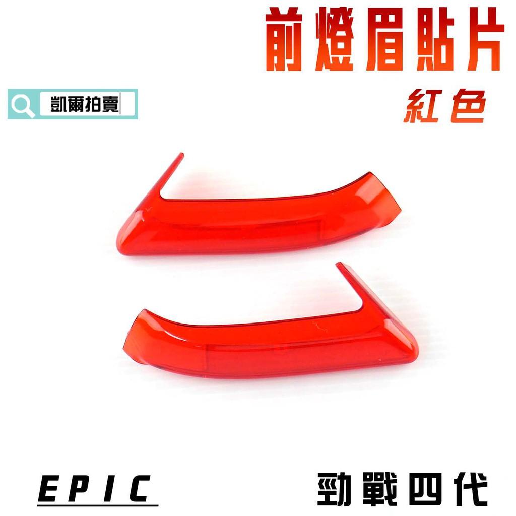 凱爾拍賣 EPIC 紅色 前燈眉 貼片 定位燈 小燈 日行燈 燈殼護片 附背膠 適用於 勁戰四代 四代戰 4代 附發票