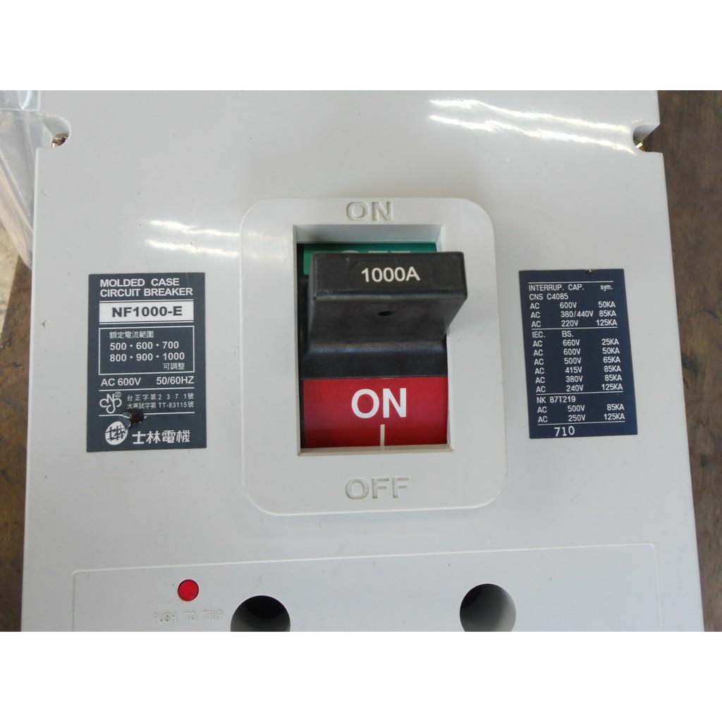 士林電機 無熔線斷路器 NF1000-E 電子式 無熔絲開關 3P 400-1000A 可調