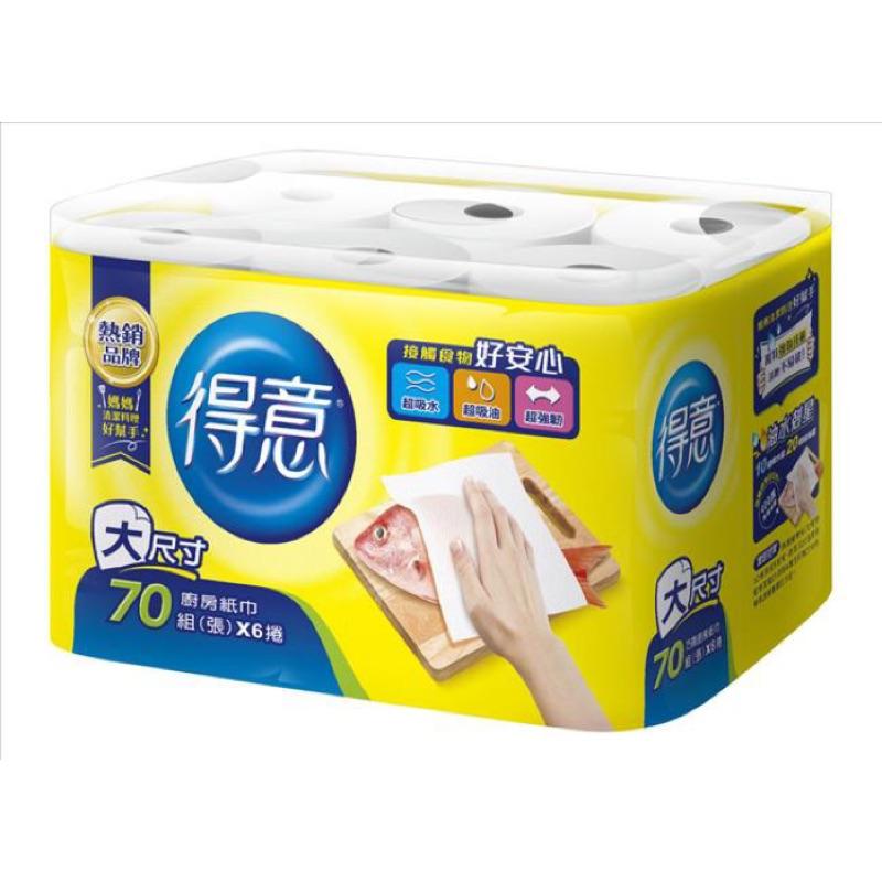 得意 廚房紙巾70張 X 6捲 / 袋