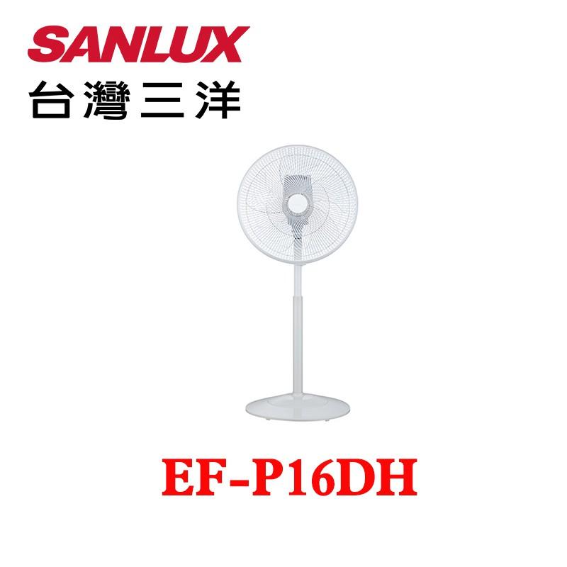 【SANLUX 台灣三洋】EF-P16DH 16吋 DC遙控電風扇