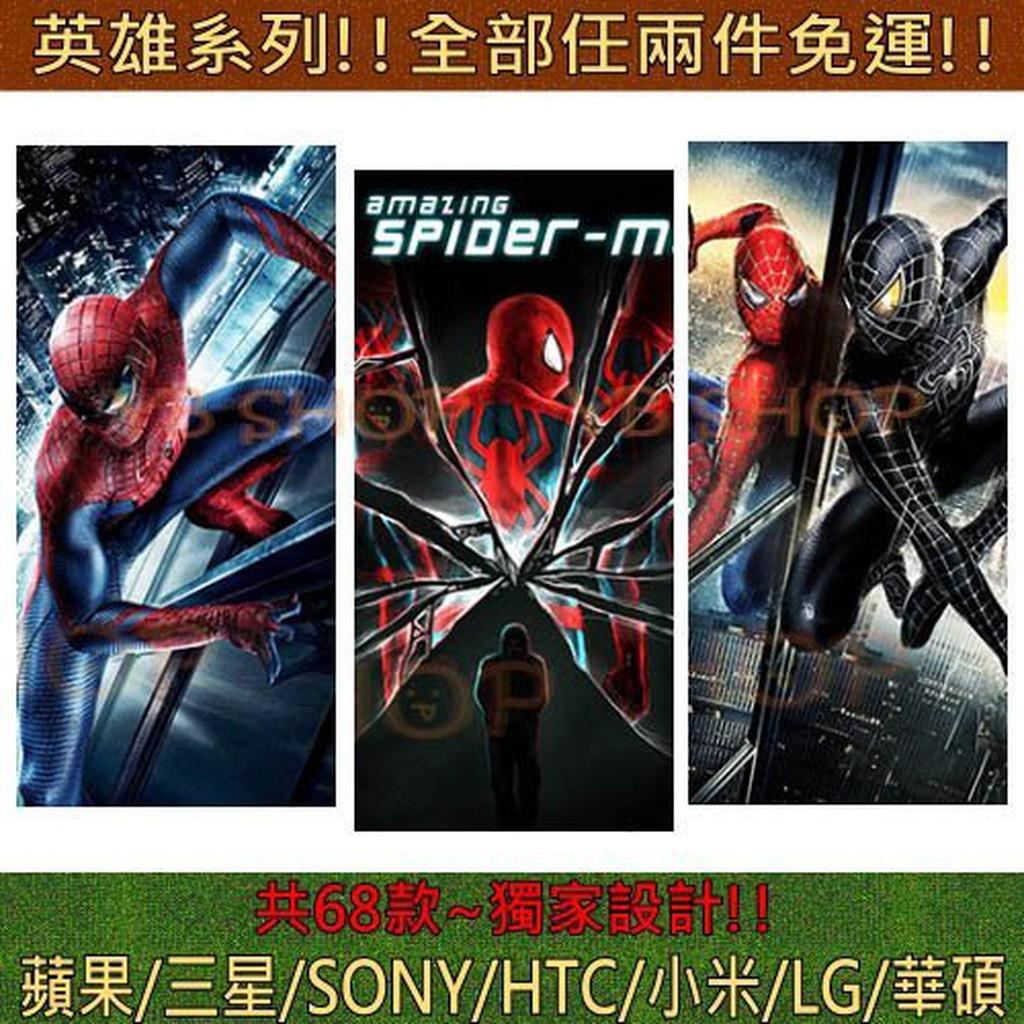 蜘蛛人 手機殼 HTC note A70 edge S10 S8 J7 J9 A8 A9 E7 E9 三星 英雄 s9
