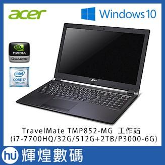 Acer TMP852-MG P8 15吋(i7-7700HQ/32G/512G+2TB/P3000-6G)