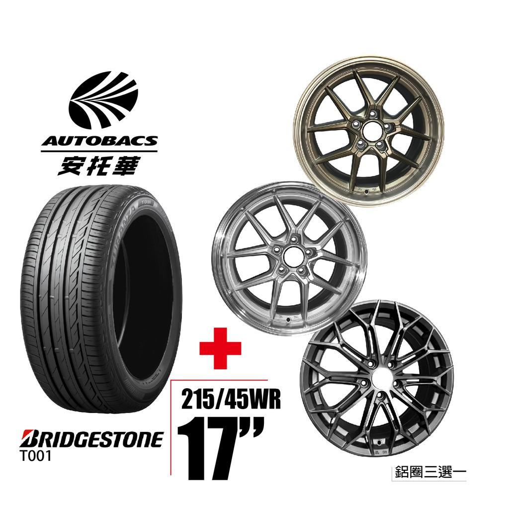 BRIDGESTONE普利司通輪胎215/45/17-圈17吋/5孔114/7.5J/38ET 四輪四圈組合/鋁圈三選一