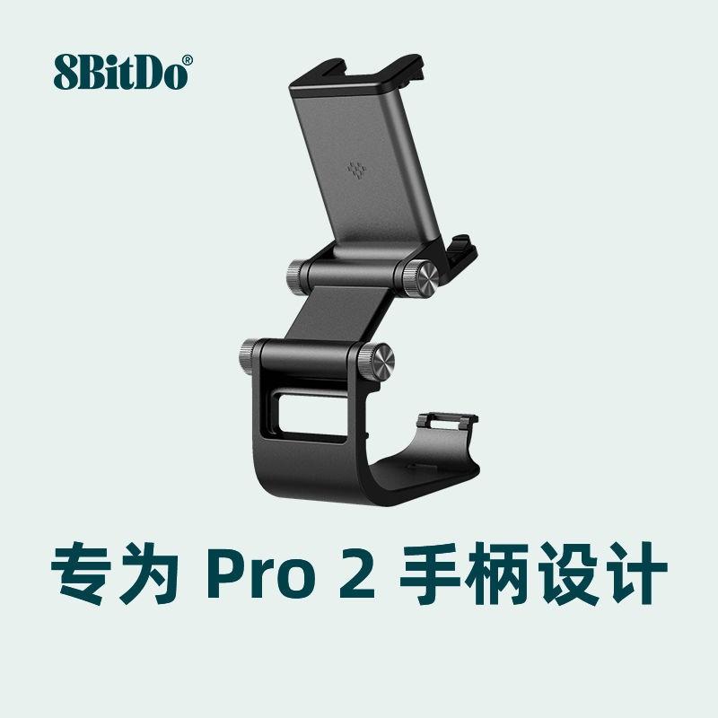 【台灣 現貨】八位堂8BitDo Pro 2 藍牙遊戲手柄專用雙軸可調式手機支架 多角度