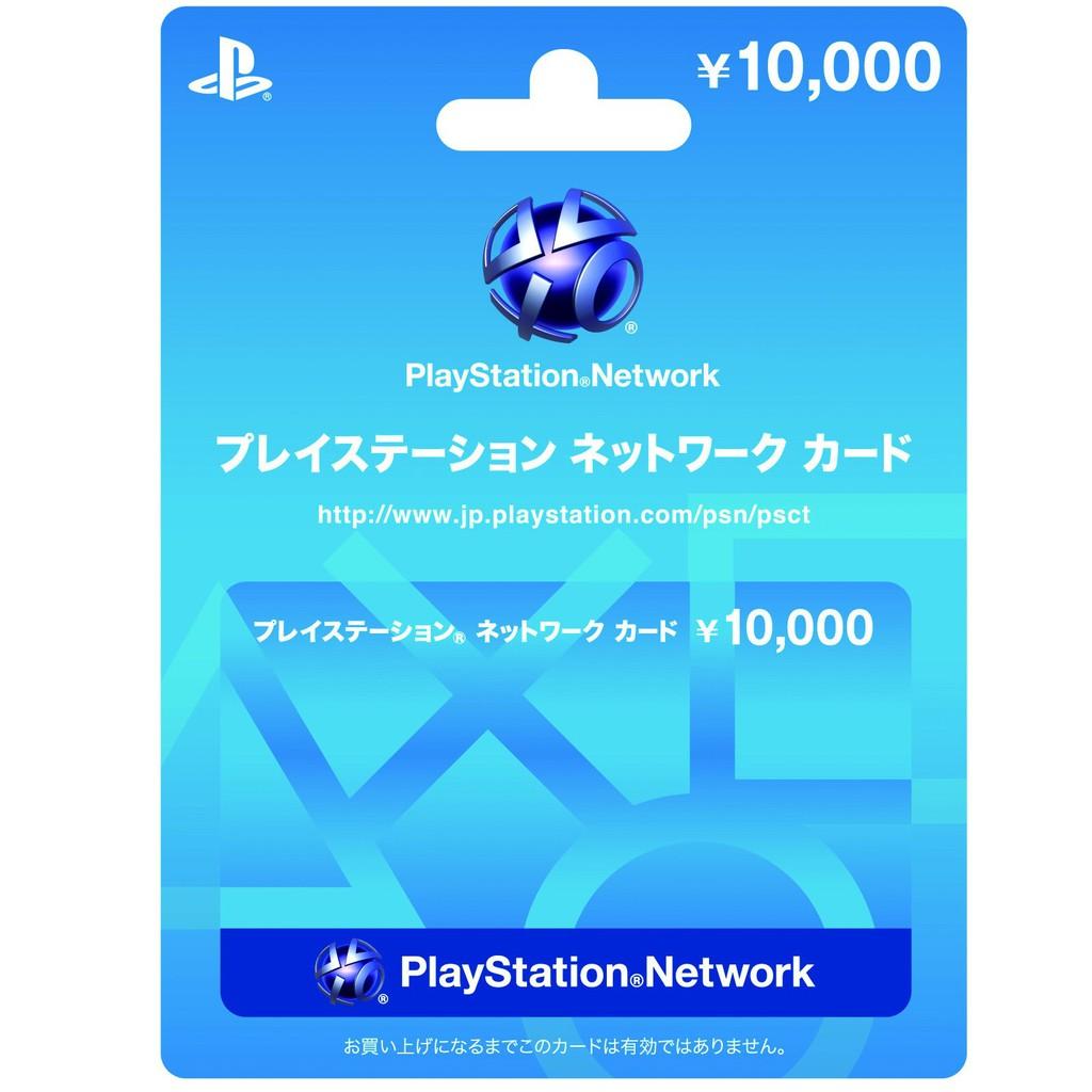 SONY PSN 點數卡 預付卡 日本帳號 10000點 日帳 電子錢包 儲值卡 實體卡 可線上發卡【台中星光電玩】