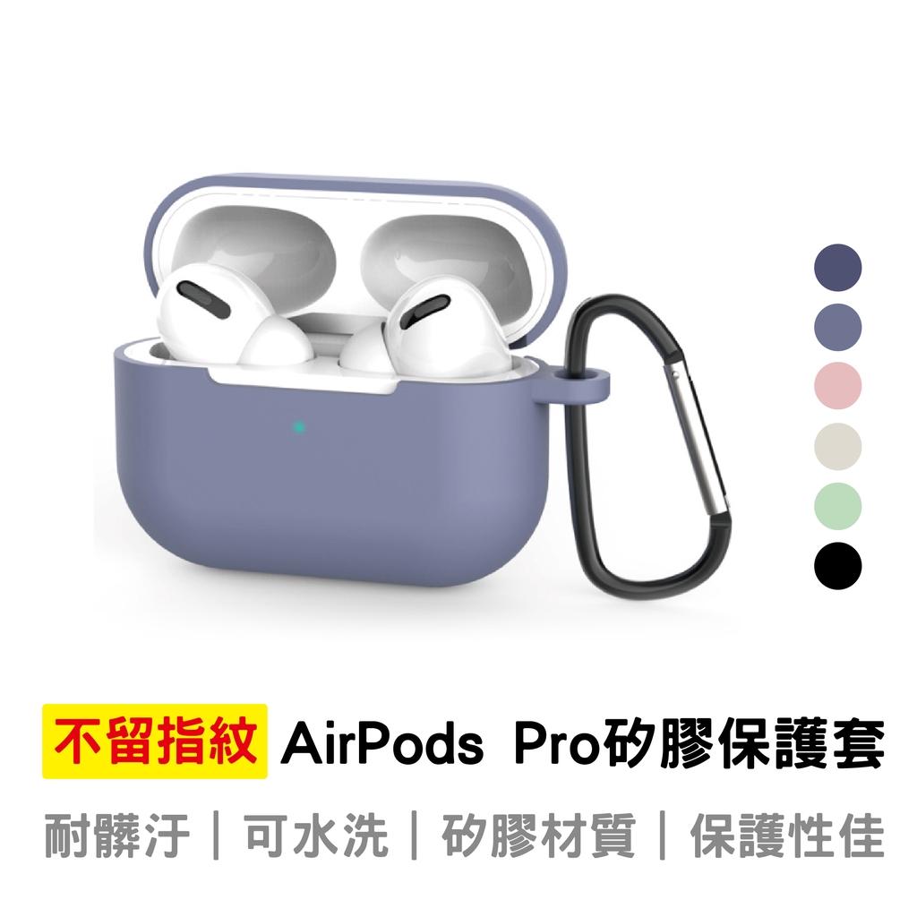 AirPods Pro 三代 保護套 矽膠保護套 蘋果無線耳機 液態矽膠 保護套 防摔 耐髒