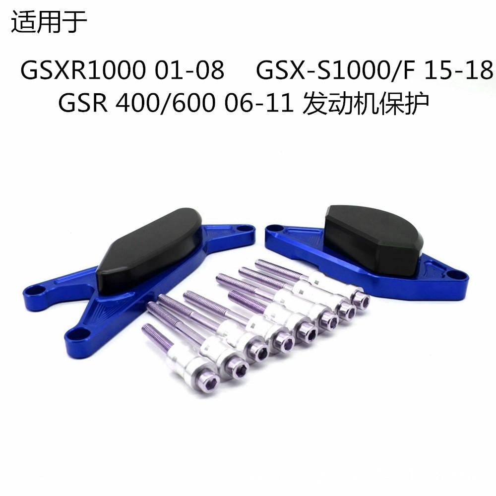 小BKGSR400GSR600GSXR1000GSX-S1000/F改裝防摔護塊發動機邊蓋引擎蓋防摔膠