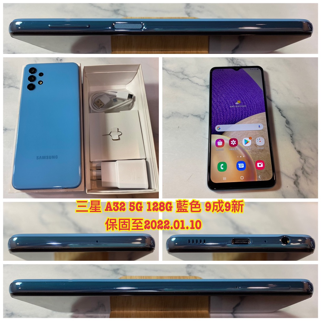二手機 三星 SAMSUNG A32 6.5吋 6G+128G 5G 藍色 9成9新【歡迎舊機交換折抵】785
