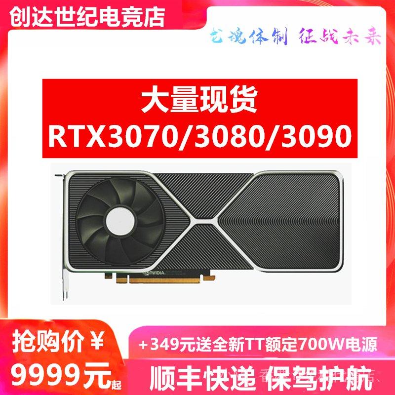 英偉達NVIDIA RTX3070/3080/3090原廠公版 深度學習 GPU計算顯卡