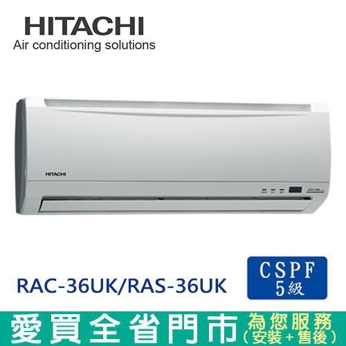 HITACHI日立6-7坪RAC-36UK/RAS-36UK定頻冷專分 離式冷氣【愛買】