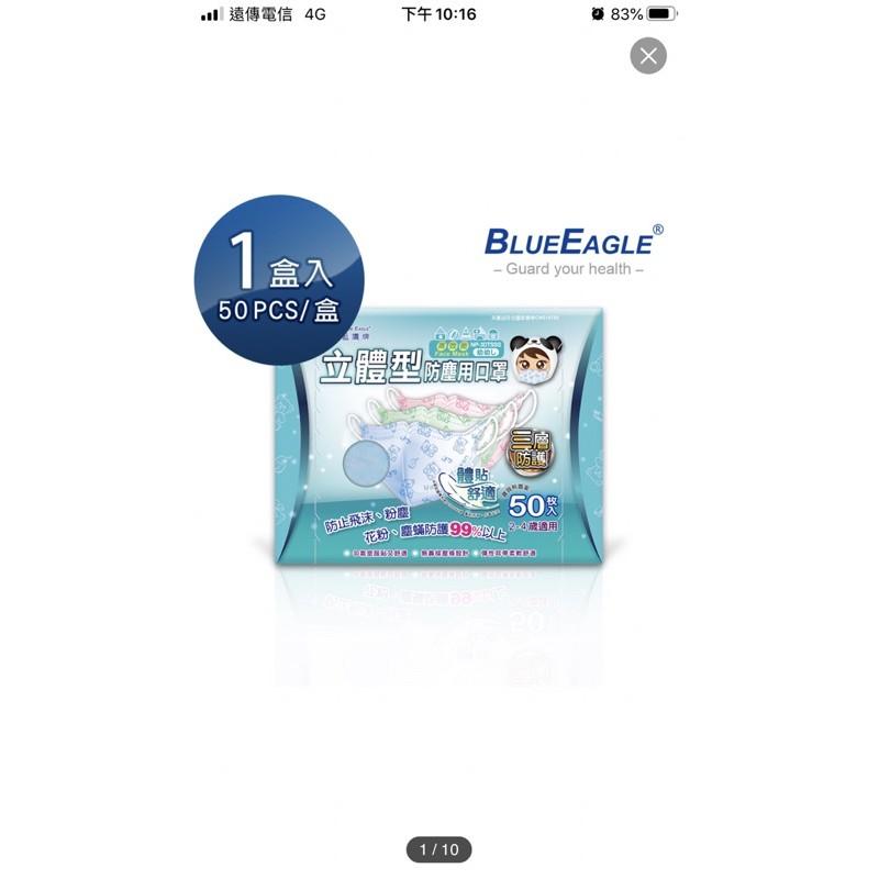 < 現貨 台灣製>藍鷹 藍鷹牌 NP-3DTSSS 寶貝熊 立體口罩 3D 幼兒口罩 1-3歲 或 2-4歲 可用