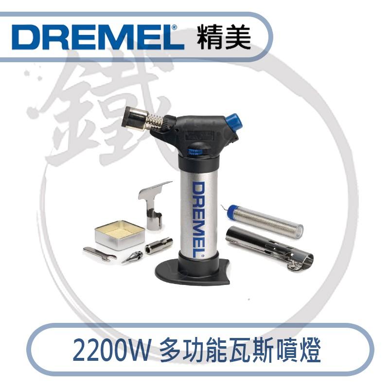 DREMEL 精美 2200W 多功能瓦斯噴燈【小鐵五金】