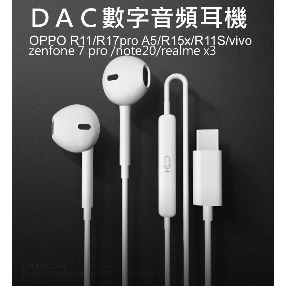 pixel 5/3  數字音頻 耳麥 DAC 耳機 s20/note 20 FE realme x3 X50/小米 10