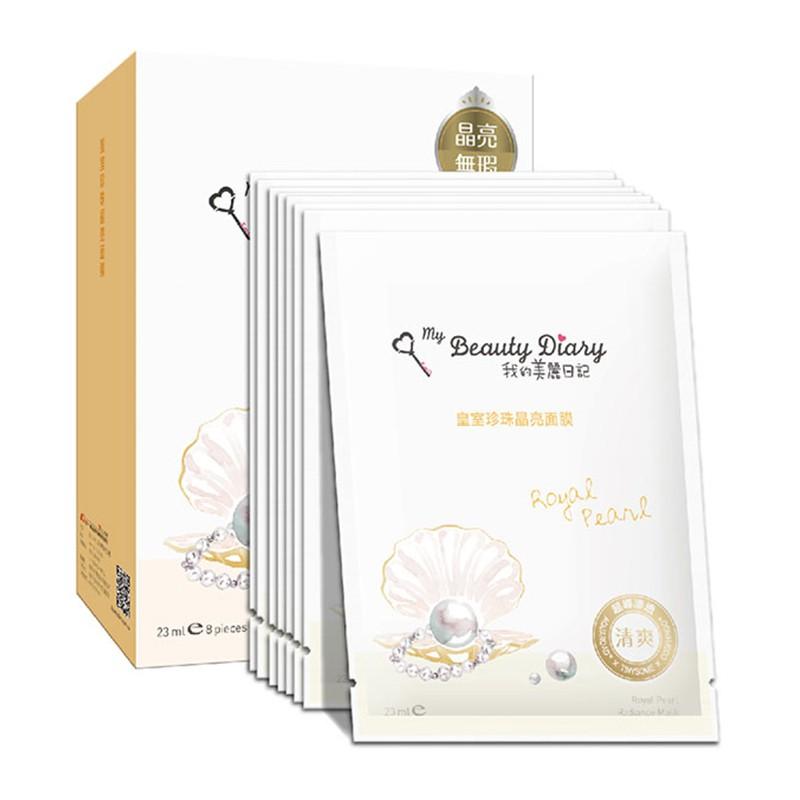我的美麗日記-皇室珍珠晶亮面膜