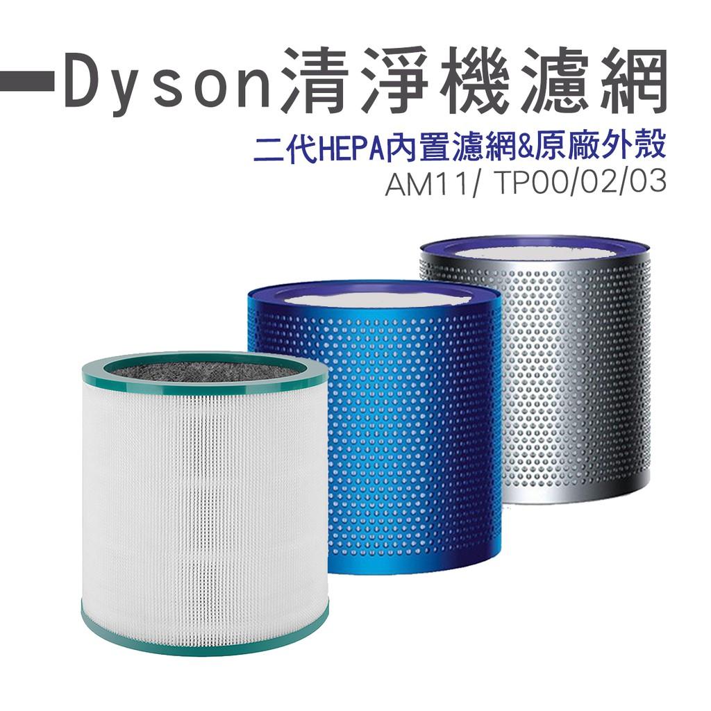 Dyson二代空淨機濾網 AM11 TP02 TP03 TP00 原廠外殼搭配可拆式濾網 可分離